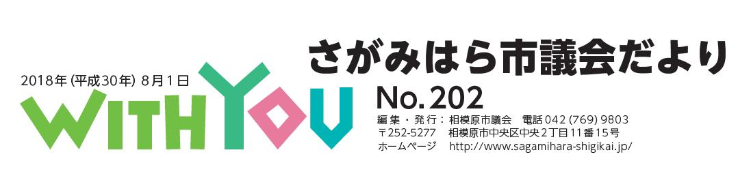 市議会だより No.202(2018年8月1日)