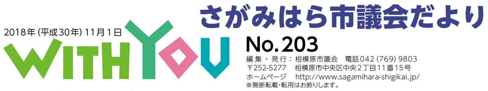 市議会だより No.203(2018年11月1日)