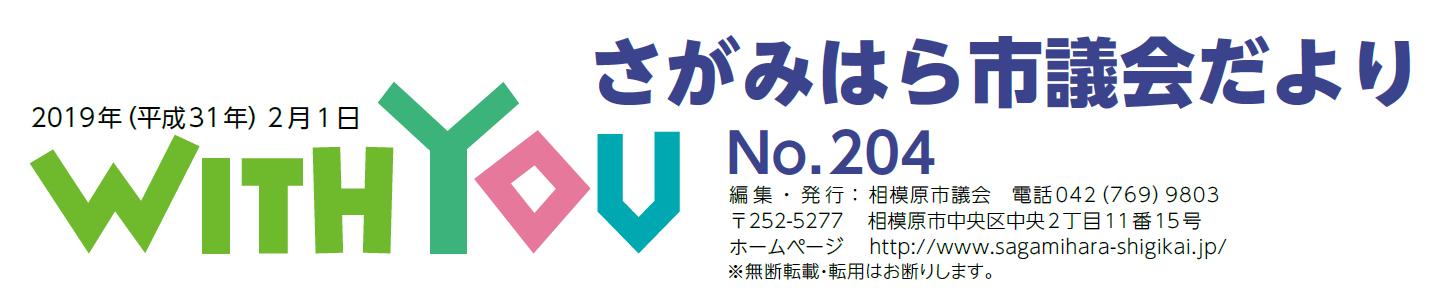 市議会だより No.204(2019年2月1日)