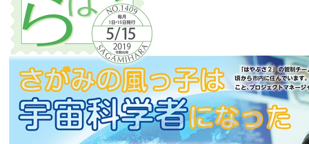 広報さがみはら 令和元年5月15日号