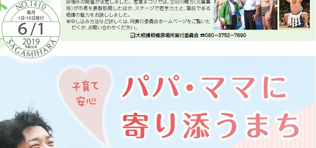 広報さがみはら 令和元年6月1日号