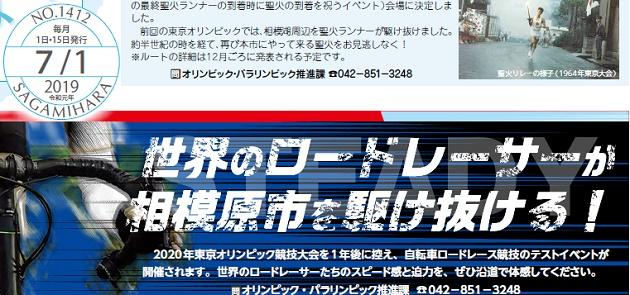 広報さがみはら 令和元年7月1日号