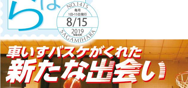 広報さがみはら 令和元年8月15日号