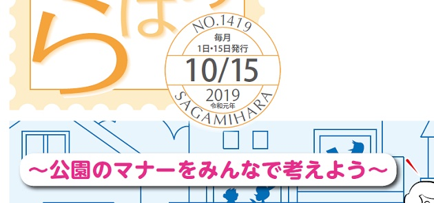 広報さがみはら 令和元年10月15日号