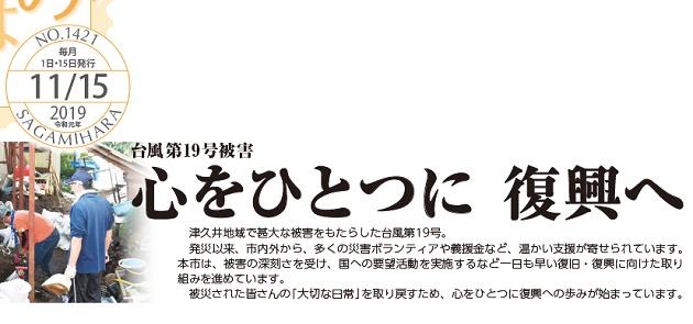 広報さがみはら 令和元年11月15日号