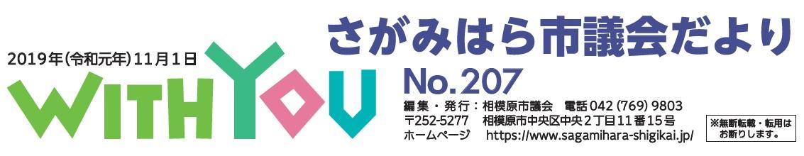市議会だより No.207(2019年11月1日)