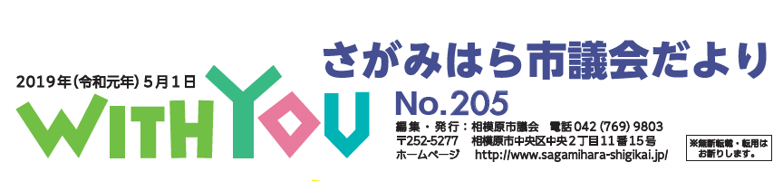 市議会だより No.205(2019年5月1日)