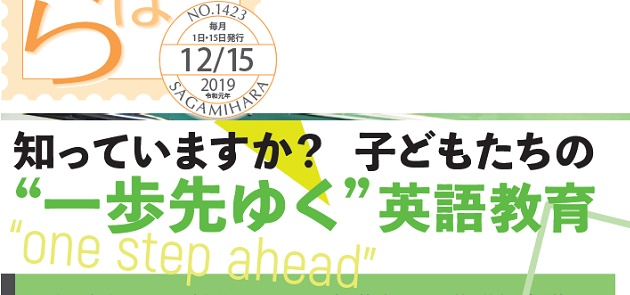 広報さがみはら 令和元年12月15日号