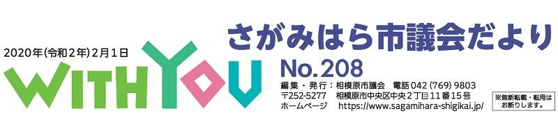 市議会だより No.208(2020年2月1日)