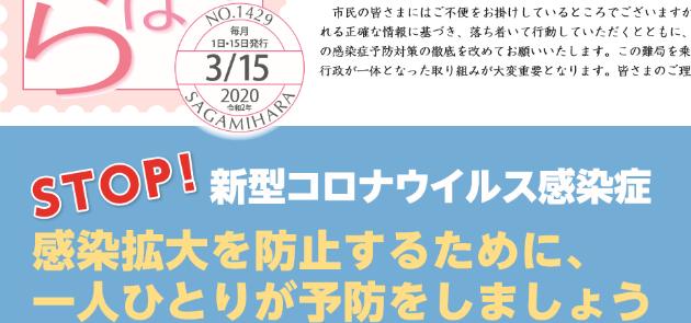 広報さがみはら 令和2年3月15日号
