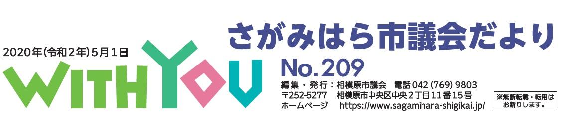 市議会だより No.209(2020年5月1日)