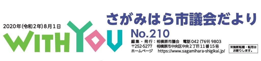 市議会だより No.210(2020年8月1日)