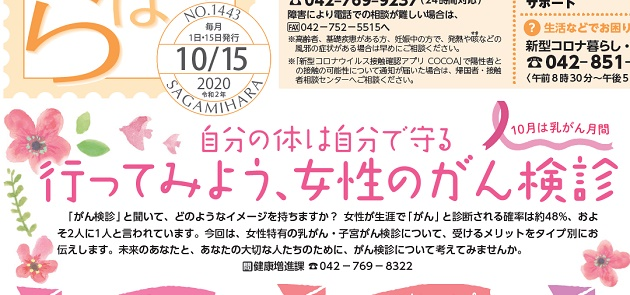 広報さがみはら 令和2年10月15日号