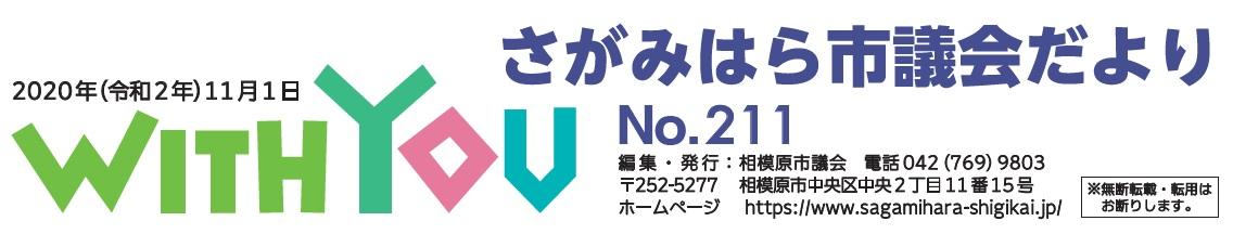 市議会だより No.211(2020年11月1日)