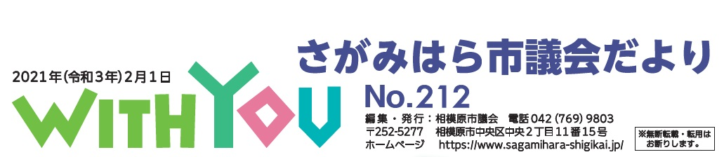 市議会だより No.212(2021年2月1日)