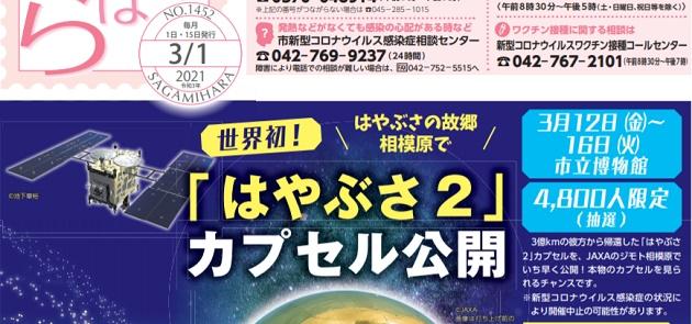 広報さがみはら 令和3年3月1日号