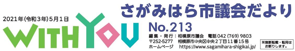 市議会だより No.213(2021年5月1日)