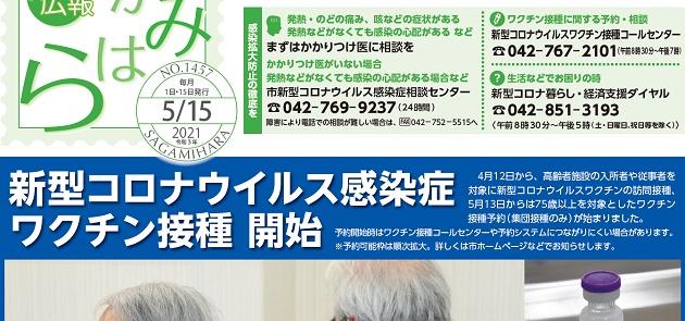 広報さがみはら 令和3年5月15日号