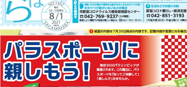 広報さがみはら 令和3年8月1日号