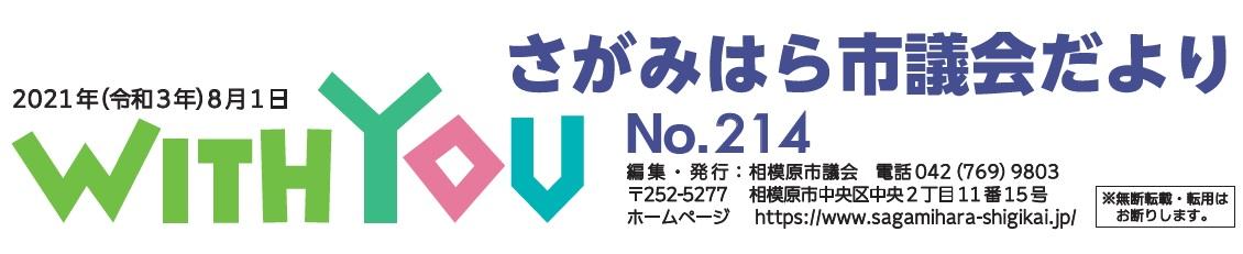 市議会だより No.214(2021年8月1日)